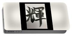 #kanji#shine#sparkle#word Portable Battery Charger by Teruma Omuro