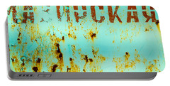 Rust On Metal Russian Letters Portable Battery Charger