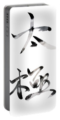 Tai Chi Portable Battery Charger