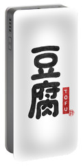Tofu Portable Battery Charger