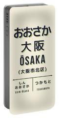 Retro Vintage Japan Train Station Sign - Osaka Cream Portable Battery Charger