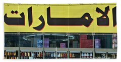 Abu Dhabi Shopfront Beach Towel