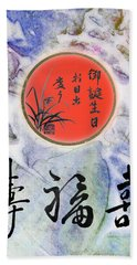 Beach Sheet featuring the mixed media Birthday Wishes Doublehappiness Fortune Longevity by Peter v Quenter