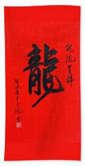 Dragon In Chinese Calligraphy Beach Towel