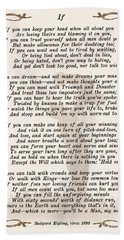 If Poem By Rudyard Kipling Beach Towel