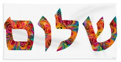 Shalom 12 - Jewish Hebrew Peace Letters Beach Towel