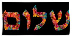Shalom 13 - Jewish Hebrew Peace Letters Beach Towel