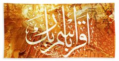Islamic Calligraphy Beach Towel