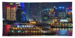 Cruzin' At The Bund Beach Towel