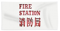 Beach Towel featuring the photograph Fire Station Sign by Ethna Gillespie