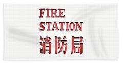 Fire Station Sign Beach Sheet by Ethna Gillespie