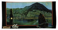 Hong Kong - The Riviera Of The Orient - Vintage Travel Poster Beach Towel
