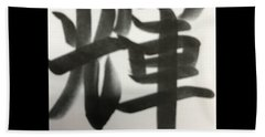 #kanji#shine#sparkle#word Beach Towel by Teruma Omuro