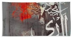 Names Of Allah  Beach Towel