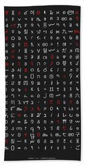 351 Digits Of Pi In 54 Languages Beach Towel
