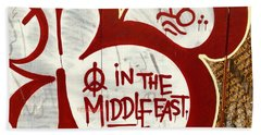 A Plea For Peace In The Middle East  Beach Towel