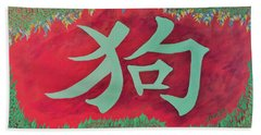 Dog Chinese Animal Beach Towel