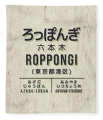Retro Vintage Japan Train Station Sign - Roppongi Cream Fleece Blanket