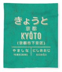 Retro Vintage Japan Train Station Sign - Kyoto Green Fleece Blanket