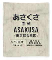 Retro Vintage Japan Train Station Sign - Asakusa Cream Fleece Blanket