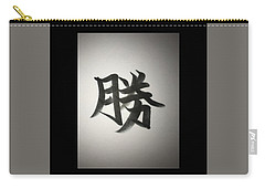 #kanji #win #victory Carry-all Pouch by Teruma Omuro