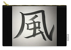 #kanji #wind Carry-all Pouch by Teruma Omuro