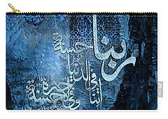 Rabba Na Atena  Carry-all Pouch by Gull G