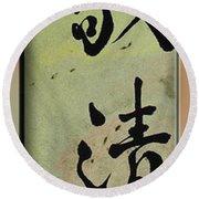 Japanese Principles Of Art Tea Ceremony Round Beach Towel