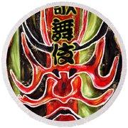 Kabuki Two Round Beach Towel