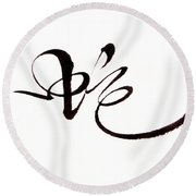 Snake Calligraphy Round Beach Towel