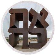 View Of Ahava Sculpture, Israel Museum Round Beach Towel