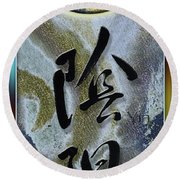 Yinyang Brush Calligraphy With Symbol Round Beach Towel