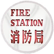Fire Station Sign Round Beach Towel by Ethna Gillespie