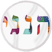 Colorful Hineni Here I Am - Art By Linda Woods Round Beach Towel