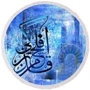 Islamic Calligraphy Round Beach Towel