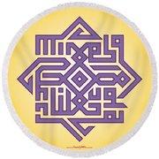 Islamic Law 2 Round Beach Towel