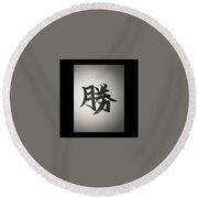 #kanji #win #victory Round Beach Towel by Teruma Omuro