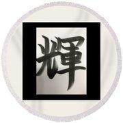 #kanji#shine#sparkle#word Round Beach Towel by Teruma Omuro
