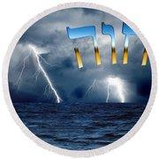 Tetragrammaton Round Beach Towel