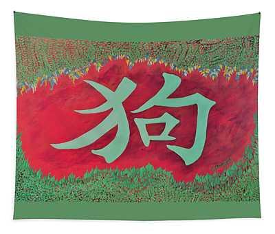 Dog Chinese Animal Tapestry