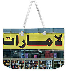 Weekender Tote Bag featuring the photograph Abu Dhabi Shopfront by Steven Richman