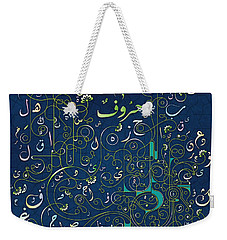 Arabic Alphabet Sprouts Weekender Tote Bag