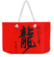 Dragon In Chinese Calligraphy Weekender Tote Bag by Yufeng Wang