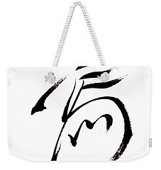 Horse Calligraphy Weekender Tote Bag