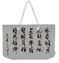 Weekender Tote Bag featuring the painting In The Quiet Night  by Yufeng Wang