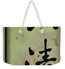 Japanese Principles Of Art Tea Ceremony Weekender Tote Bag by Peter v Quenter