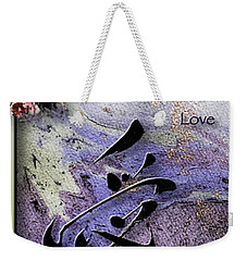 Love Ink Brush Calligraphy Weekender Tote Bag by Peter v Quenter