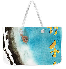Weekender Tote Bag featuring the mixed media One Moment Thousand Gold - Every Moment Is Precious by Peter v Quenter