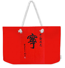 Weekender Tote Bag featuring the painting Peace And Tranquility In Chinese Calligraphy by Yufeng Wang