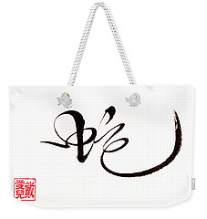 Snake Calligraphy Weekender Tote Bag by Oiyee At Oystudio